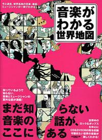 20061103-world-music-map-book