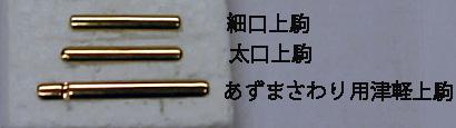 151217kamigoma05